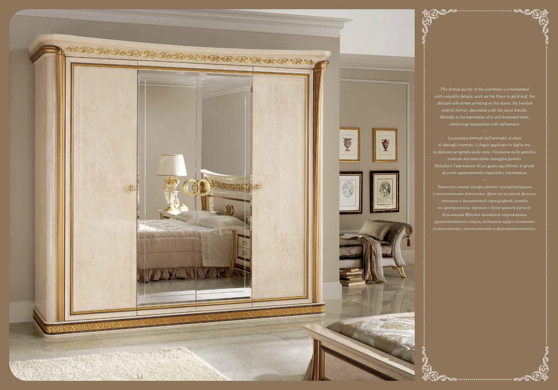 Шкаф 4-дверный каталог мебели: стол, шкаф, кровать, кресло, .